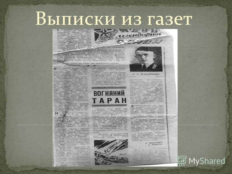 Выписки из газет