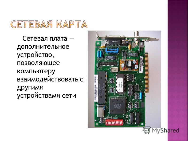 Сетевая плата дополнительное устройство, позволяющее компьютеру взаимодействовать с другими устройствами сети
