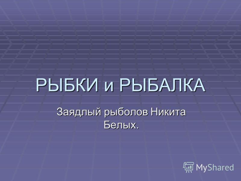 РЫБКИ и РЫБАЛКА Заядлый рыболов Никита Белых.
