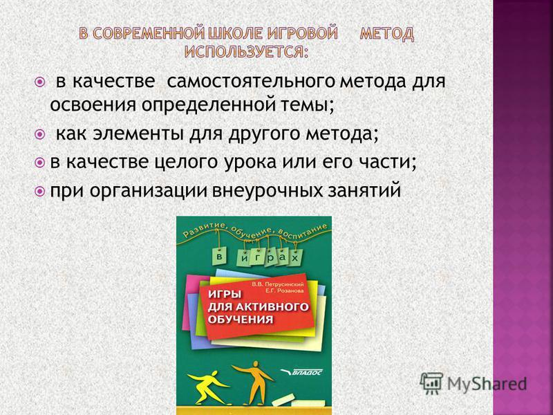 в качестве самостоятельного метода для освоения определенной темы; как элементы для другого метода; в качестве целого урока или его части; при организации внеурочных занятий