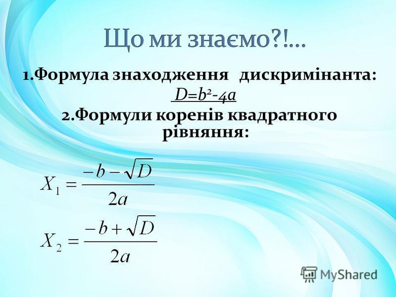 1. Розглянемо всі можливі випадки квадратних рівнянь, коли а<0 2. До кожного випадку підберемо по кілька рівнянь 3. Результати подамо у вигляді таблиці 4. Зробимо висновки