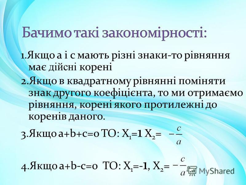 abcDX1X1 X2X2 -+++-+ --++-+ -+-+++ ---+-- -+-0+ ---0- -+-- Немає дійсних коренів ----