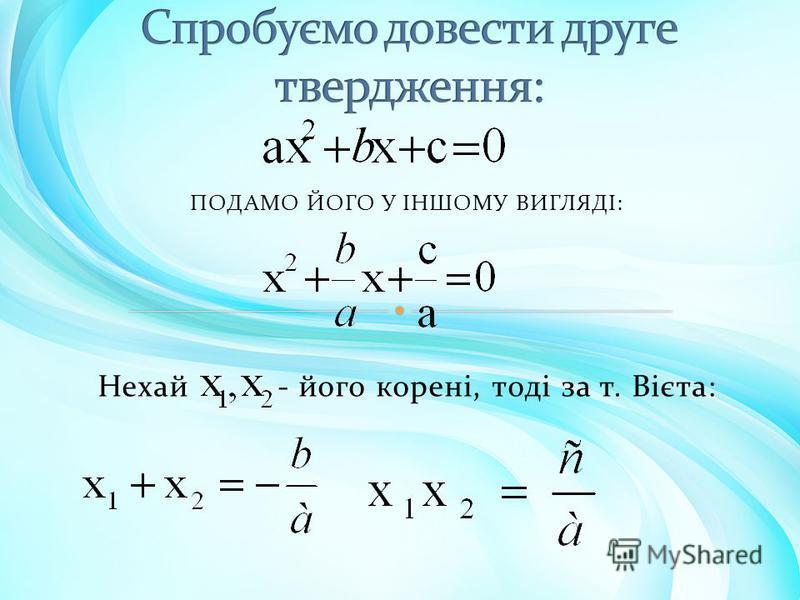 1.Якщо а і с мають різні знаки-то рівняння має дійсні корені 2.Якщо в квадратному рівнянні поміняти знак другого коефіцієнта, то ми отримаємо рівняння, корені якого протилежні до коренів даного. 3.Якщо a+b+c=0 ТО: X 1 = 1 X 2 = 4.Якщо a+b-c=0 ТО: X 1