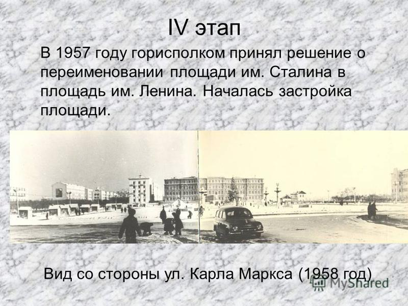 IV этап В 1957 году горисполком принял решение о переименовании площади им. Сталина в площадь им. Ленина. Началась застройка площади. Вид со стороны ул. Карла Маркса (1958 год)