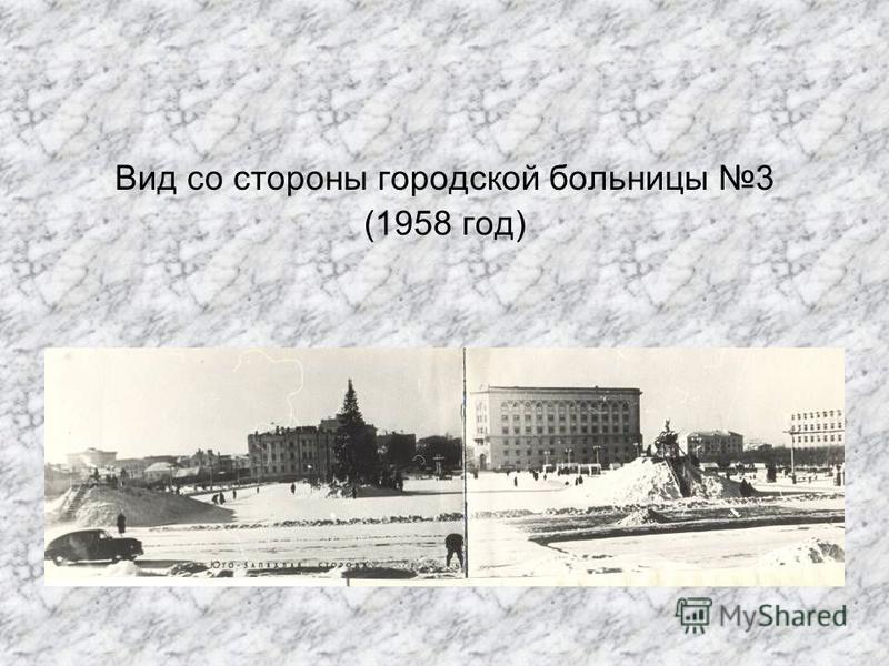 Вид со стороны городской больницы 3 (1958 год)
