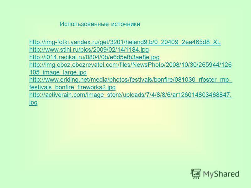 Использованные источники http://img-fotki.yandex.ru/get/3201/helend9.b/0_20409_2ee465d8_XL http://www.stihi.ru/pics/2009/02/14/1184.jpg http://i014.radikal.ru/0804/0b/e6d5efb3ae8e.jpg http://img.oboz.obozrevatel.com/files/NewsPhoto/2008/10/30/265944/