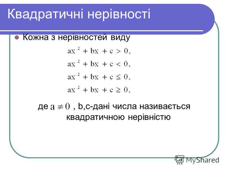 Квадратичні нерівності Кожна з нерівностей виду де, b,c-дані числа називається квадратичною нерівністю