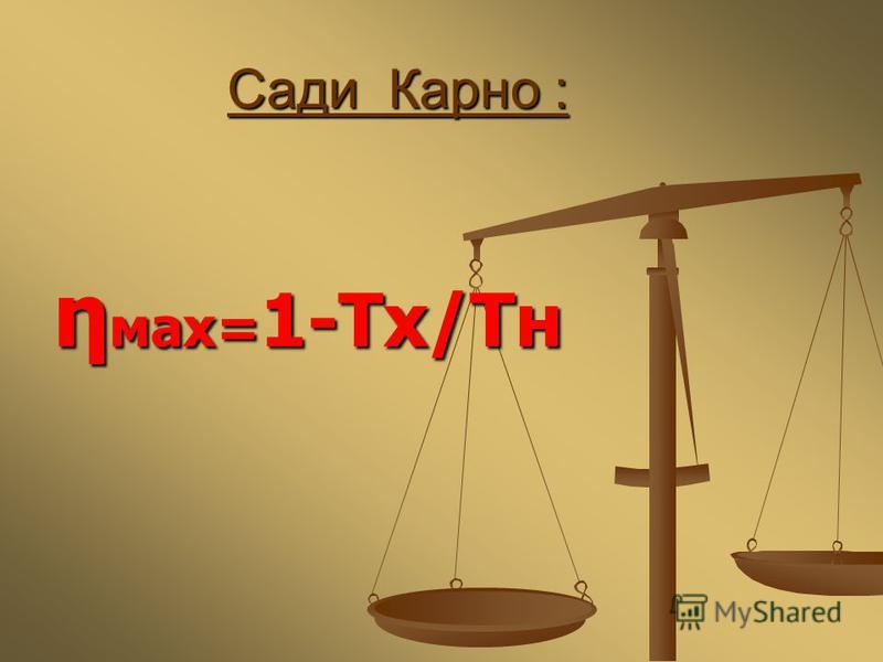 Сади Карно : η мах= 1-Тх/Тн