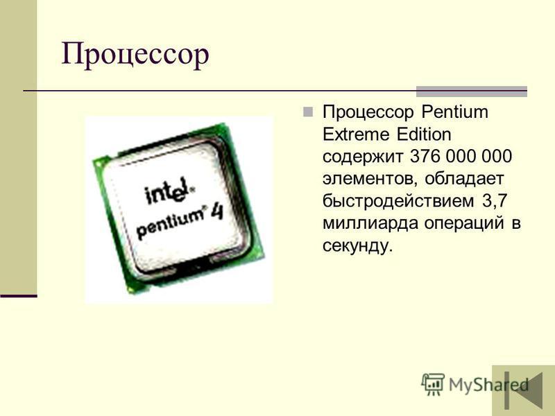 Схема компьютера Магистраль Процессор Оперативная память Устройства ввода Долговременная память Устройства вывода