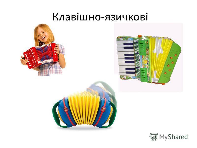 Клавішно-язичкові