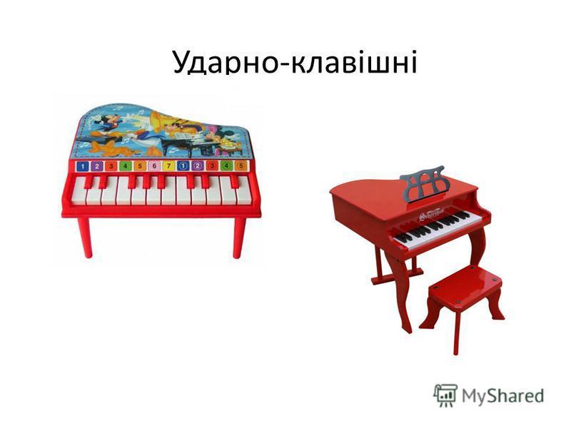 Ударно-клавішні