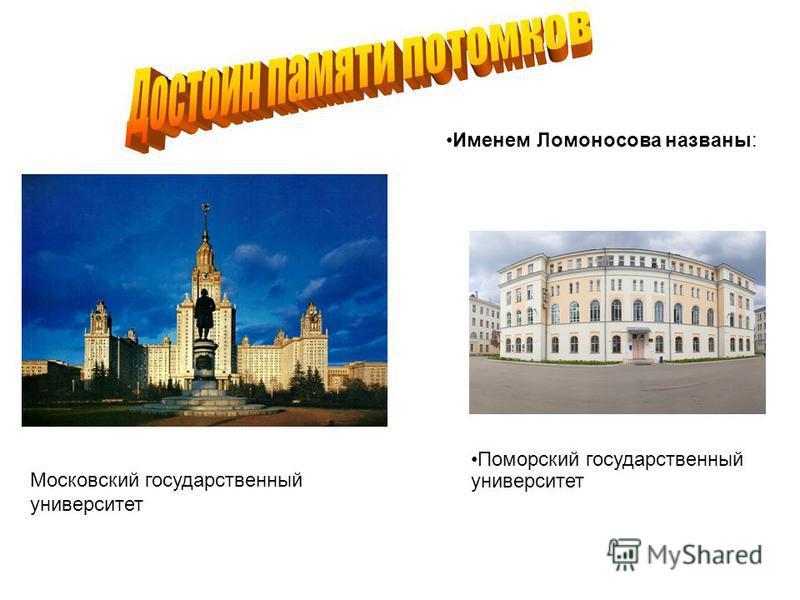 Московский государственный университет Поморский государственный университет
