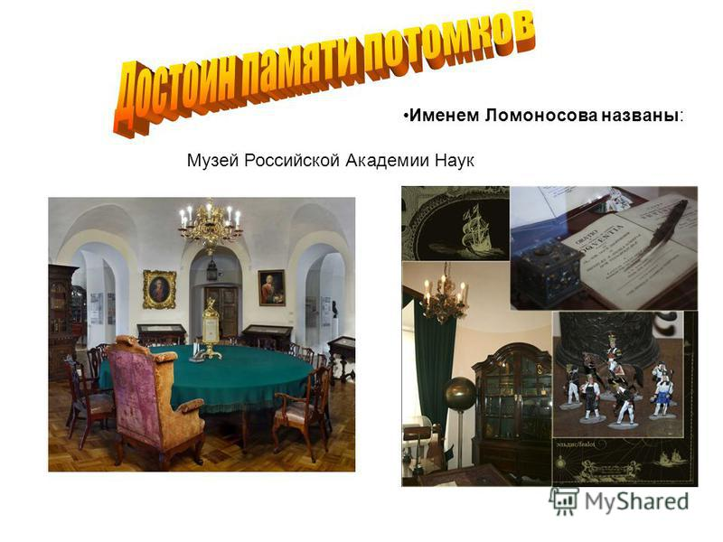 Именем Ломоносова названы: Музей Российской Академии Наук