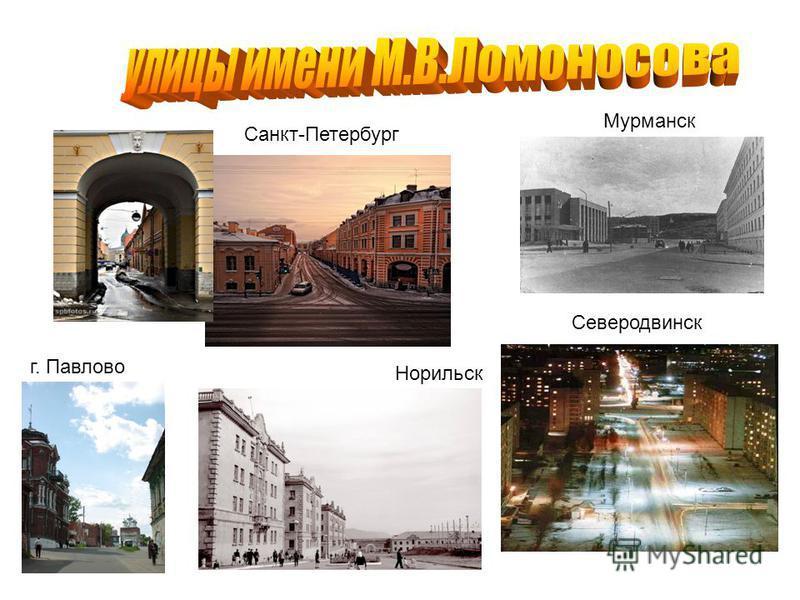 г. Павлово Мурманск Северодвинск Санкт-Петербург Норильск