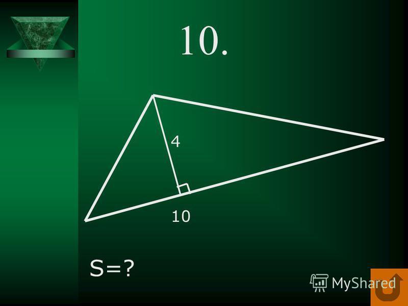 40. Формула площади ромба (через диагонали)