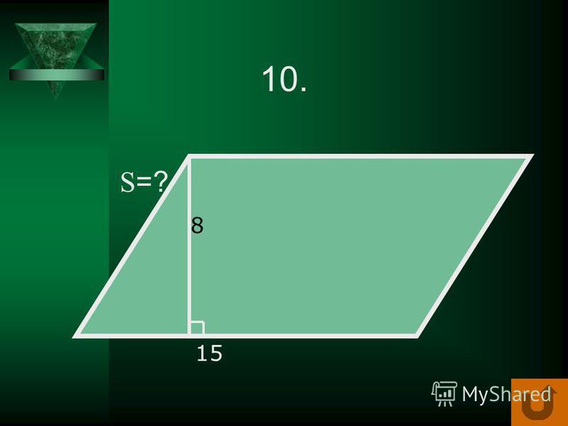 45° С А О 4 В АС=?