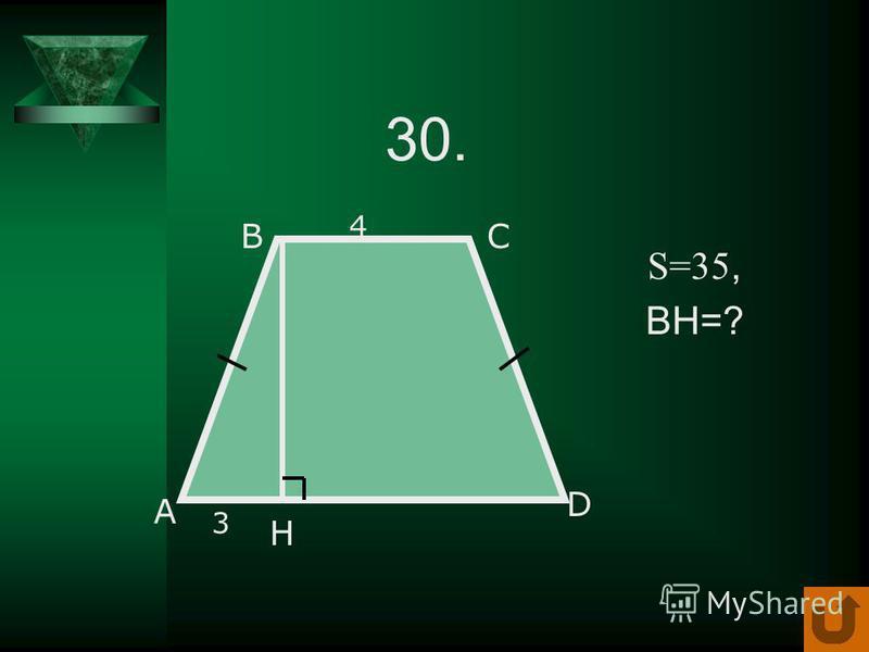20. S= ? АС=12 ВD=8 А В С D
