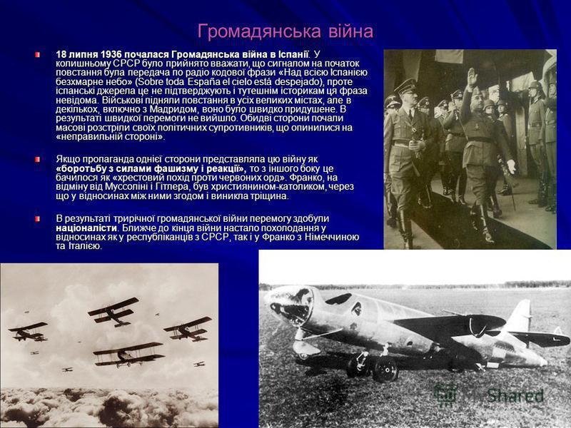 Громадянська війна 18 липня 1936 почалася Громадянська війна в Іспанії. У колишньому СРСР було прийнято вважати, що сигналом на початок повстання була передача по радіо кодової фрази «Над всією Іспанією безхмарне небо» (Sobre toda España el cielo est