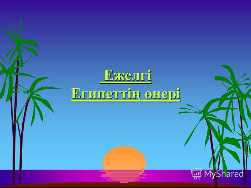 Ежелгі Египеттің өнері Ежелгі Египеттің өнері