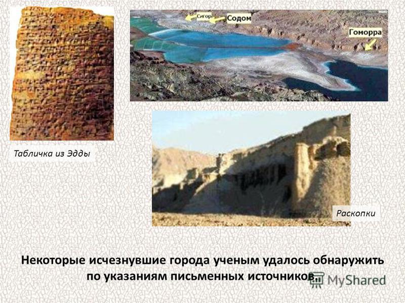 Некоторые исчезнувшие города ученым удалось обнаружить по указаниям письменных источников. Табличка из Эдды Раскопки
