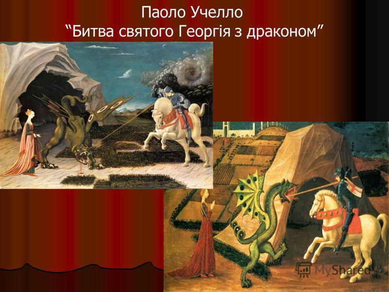 Паоло Учелло Битва святого Георгія з драконом