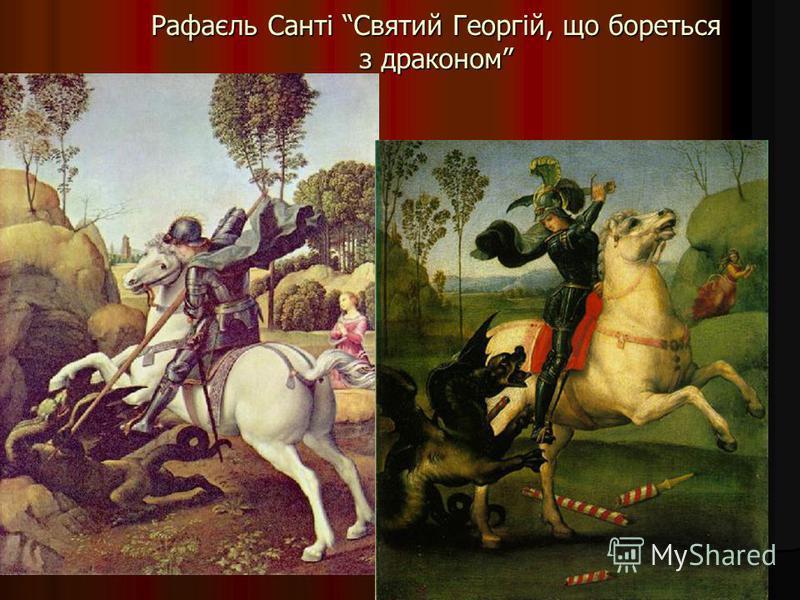 Рафаєль Санті Святий Георгій, що бореться з драконом