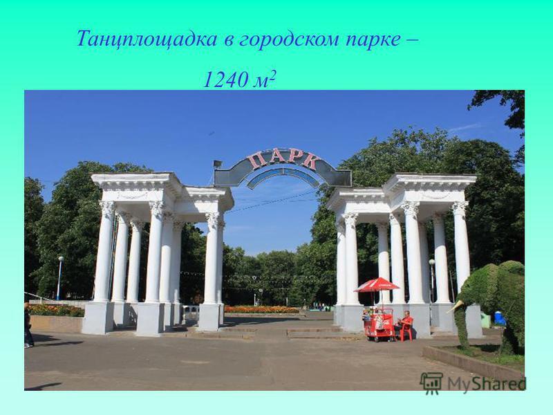 Танцплощадка в городском парке – 1240 м 2