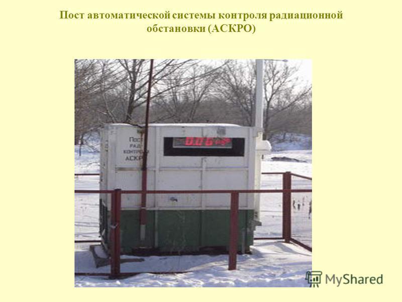 Пост автоматической системы контроля радиационной обстановки (АСКРО)