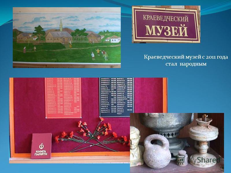 Краеведческий музей с 2011 года стал народным