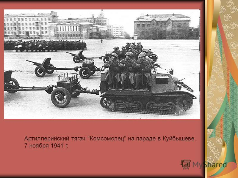 Артиллерийский тягач Комсомолец на параде в Куйбышеве. 7 ноября 1941 г.