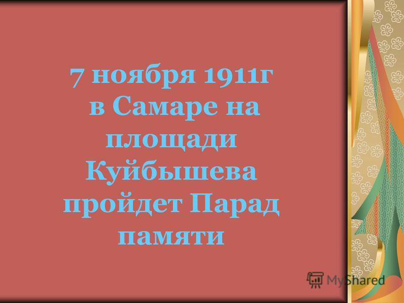 7 ноября 1911 г в Самаре на площади Куйбышева пройдет Парад памяти