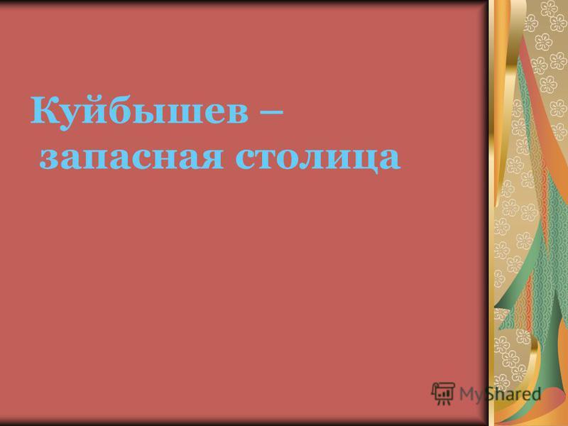 Куйбышев – запасная столица