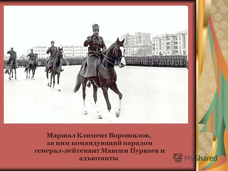 Маршал Климент Ворошилов, за ним командующий парадом генерал-лейтенант Максим Пуркаев и адъютанты