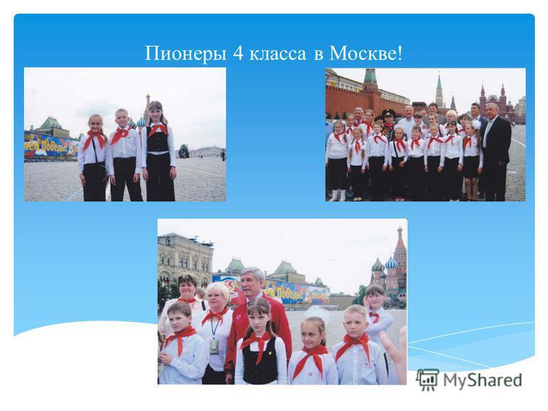 Пионеры 4 класса в Москве!
