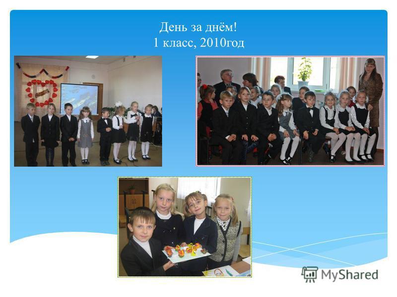 День за днём! 1 класс, 2010 год
