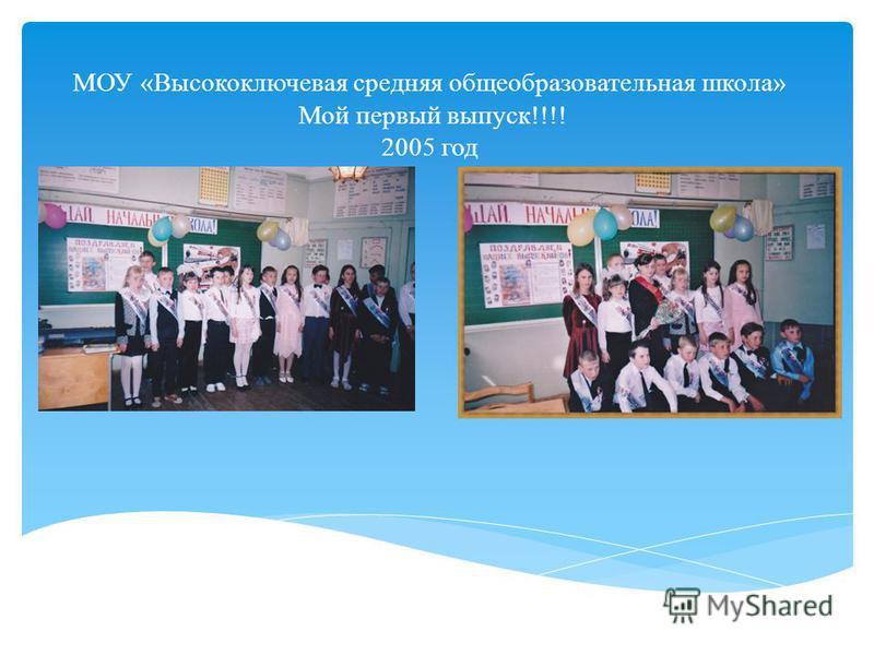 МОУ МОУ «Высокоключевая средняя общеобразовательная школа» Мой первый выпуск!!!! 2005 год