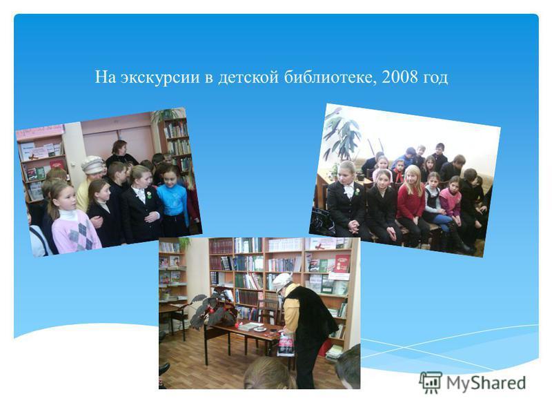 На экскурсии в детской библиотеке, 2008 год