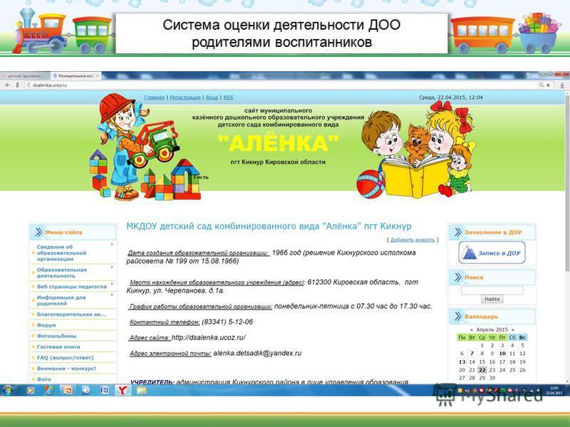 Система оценки деятельности ДОО родителями воспитанников