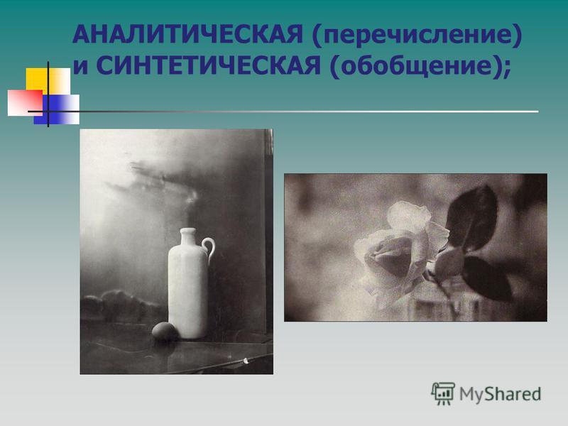 АНАЛИТИЧЕСКАЯ (перечисление) и СИНТЕТИЧЕСКАЯ (обобщение);