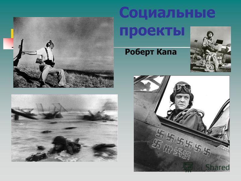 Социальные проекты Роберт Капа