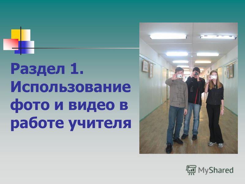 Раздел 1. Использование фото и видео в работе учителя