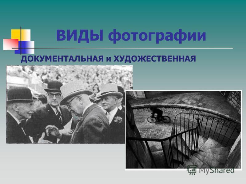 ВИДЫ фотографии ДОКУМЕНТАЛЬНАЯ и ХУДОЖЕСТВЕННАЯ
