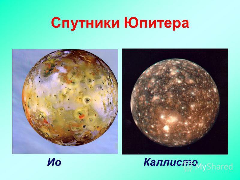 Спутники Юпитера Ио Каллисто