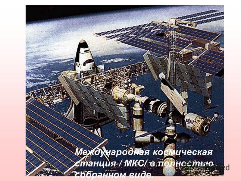 Международная космическая станция / МКС/ в полностью собранном виде.