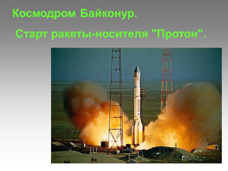 Космодром Байконур. Старт ракеты-носителя Протон.