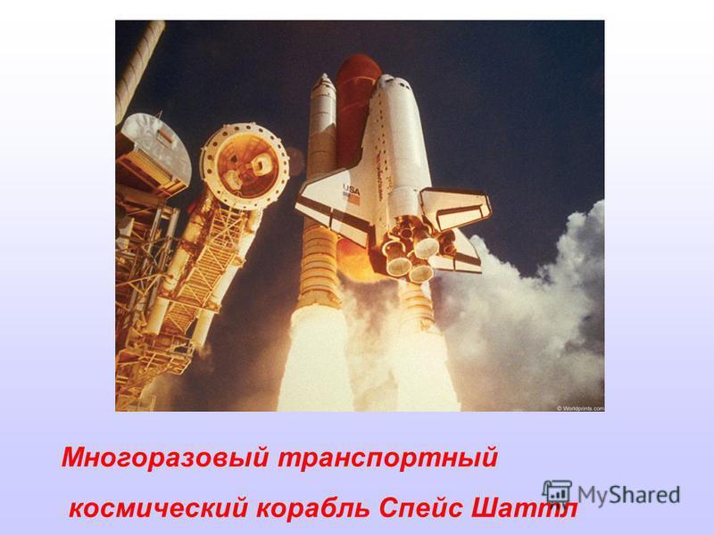 Многоразовый транспортный космический корабль Спейс Шаттл