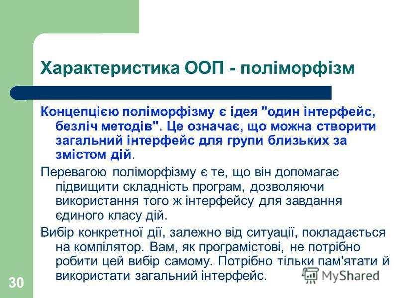 30 Характеристика ООП - поліморфізм Концепцією поліморфізму є ідея