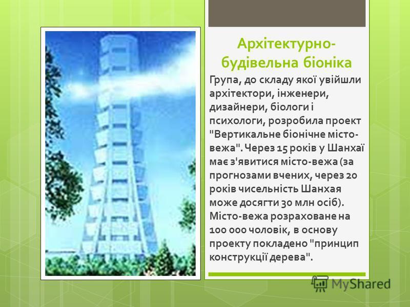 Архітектурно- будівельна біоніка Група, до складу якої увійшли архітектори, інженери, дизайнери, біологи і психологи, розробила проект