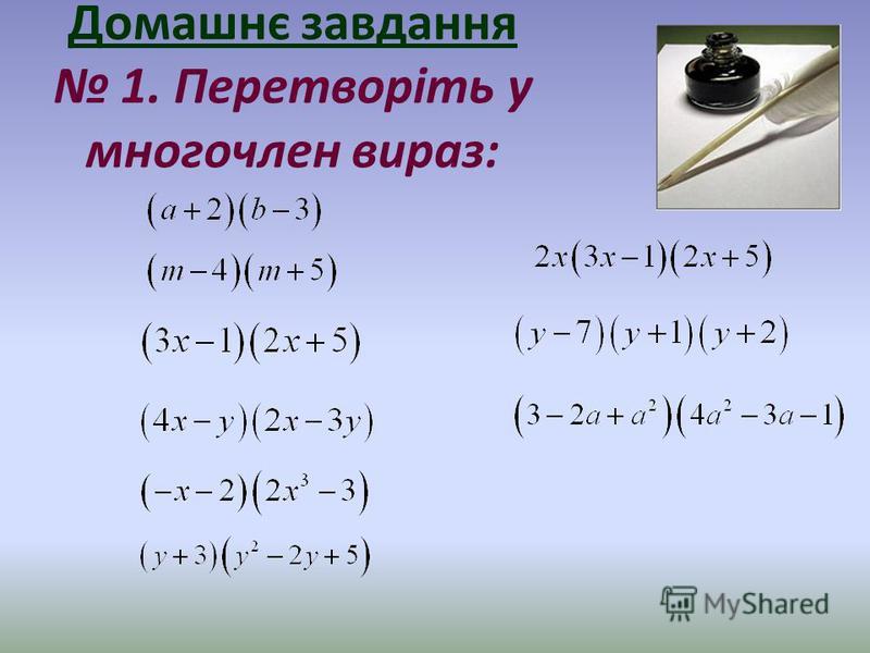 Домашнє завдання 1. Перетворіть у многочлен вираз: