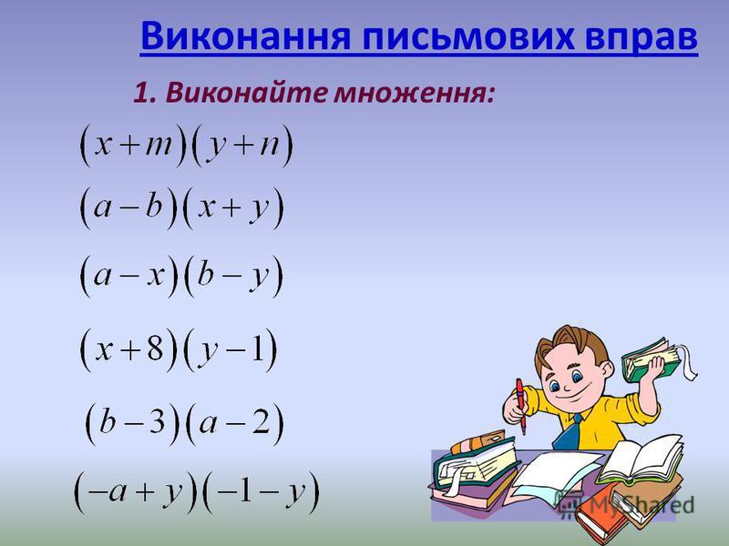 Виконання письмових вправ 1. Виконайте множення: